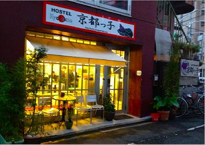 Hostel 京都っ子