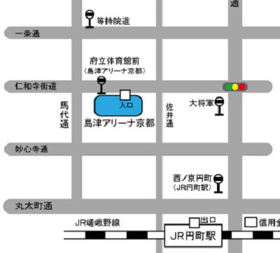 島津アリーナ京都のアクセス