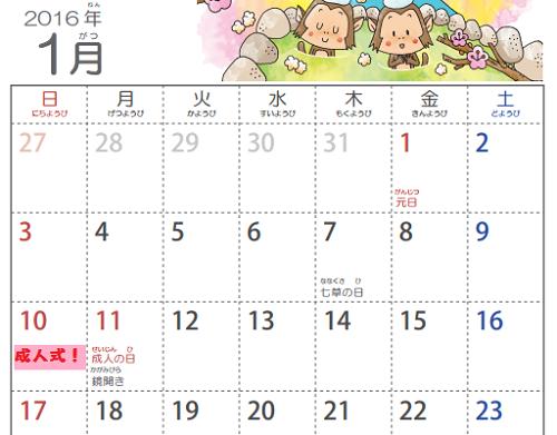 20161月カレンダー