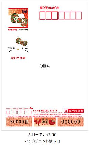 ハローキティ年賀状2017
