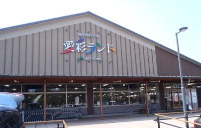 道の駅愛彩ランド