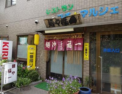成田麺や福一