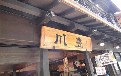 成田川豊本店