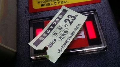 長崎路面電車のりつぎ券