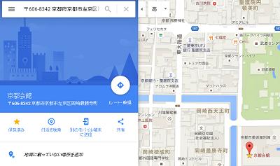 グーグルマップ複数地点4