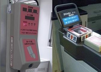 長崎路面電車カードリーダー