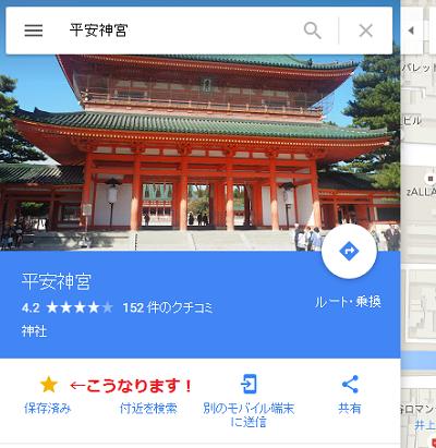 グーグルマップ複数地点3