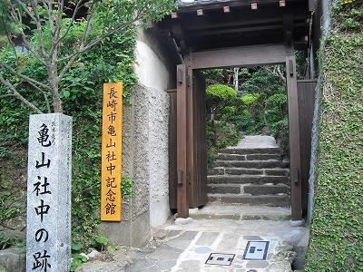 長崎市_亀山社中記念館