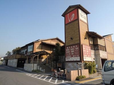 天然温泉虹の湯二色浜店