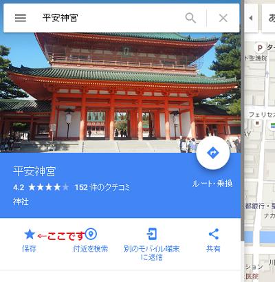 グーグルマップ複数地点2