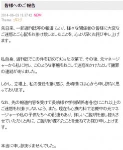 江角マキコブログ内容