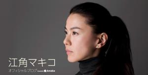 江角マキコブログ