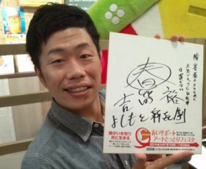 吉田裕 (お笑い芸人)の画像 p1_1