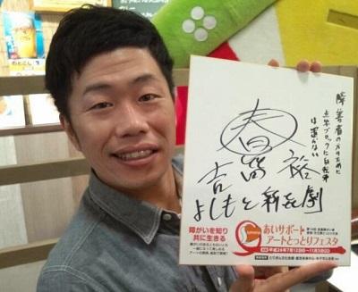 吉田裕 (お笑い芸人)の画像 p1_5