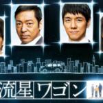 2015年1月新ドラマ西島秀俊の「流星ワゴン」のあらすじとキャスト