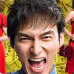 2015年1月草彅剛の新ドラマ「銭の戦争」あらすじとキャスト