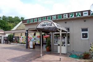 富田林市農業公園サバ―ファーム